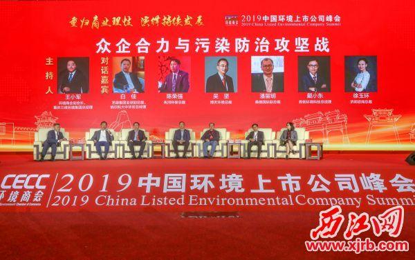 高峰对话:众企合力与污染防治攻坚战。 西江日报记者 曹笑 摄