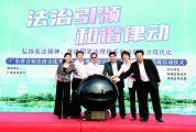廣東省首屆法治文化節肇慶市百場法治宣傳活動已開鑼 法治文化活動將遍地開花