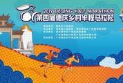 馬拉松比賽又雙叒來肇慶了!2019德慶鄉村半程馬拉松賽開啟報名!