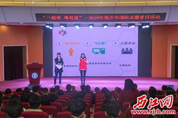 活动现场开展了志愿者服务 工作培训。 西江日报记者 曹笑 摄