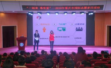 肇庆市开展国际志愿者日活动