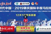 时代中国·2019肇庆国际半程马拉松