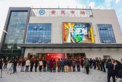 肇慶首家超市式市場開業啦!你來了嗎?