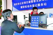 肇庆市首推摩托车机动车登记服务站 市民半小时即可办好摩托车、电动车新车购车上牌