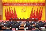 中国共产党肇庆市第十二届委员会第十次全体会议召开