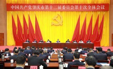 中共肇庆市委十二届十次全会召开
