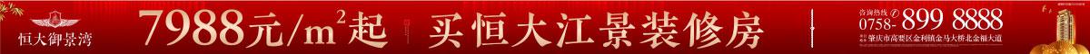 恒大御景湾(2019.12.12-1.7)