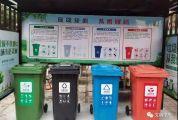 """【垃圾分類】肇慶垃圾分類邁入""""智能化"""" ,讓垃圾各進各""""家"""""""