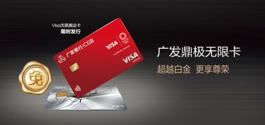 广发Visa无限卡再度开放申请
