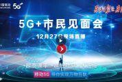 中國移動5G市民見面會