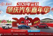 2020年元旦肇慶汽車嘉年華