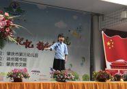 幼兒講故事激發愛國情