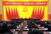 中共肇庆市委十二届十一次全会在肇庆新区召开 范中杰代表市委常委会作工作报告
