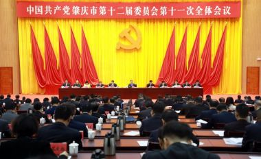 中共肇庆市委十二届十一次全会在肇庆新区召开