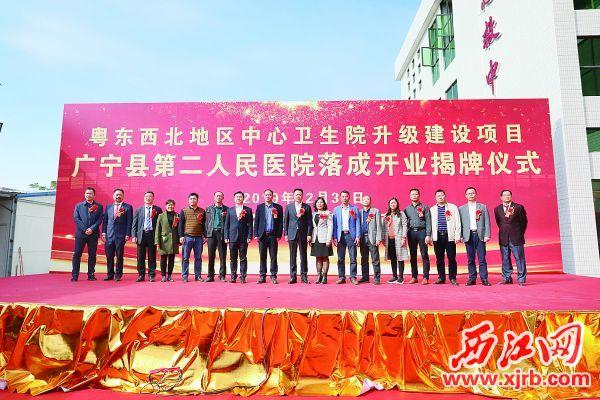 广宁县第二人民医院落成开业揭牌仪式。