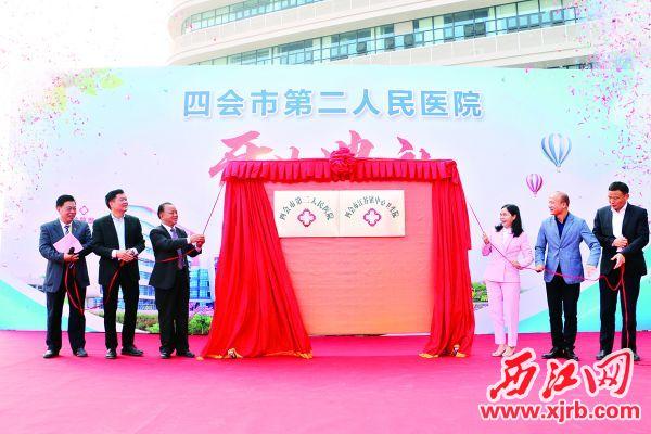 四会市第二人民医院揭幕仪式。
