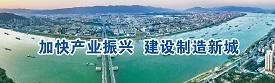 产业振兴 制造新城