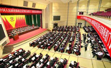 政协肇庆市第十一届委员会第四次会议开幕