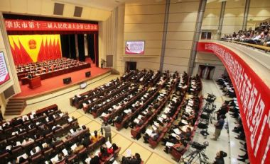肇庆市第十三届人民代表大会第七次会议开幕