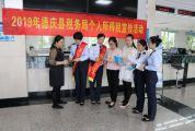 """德庆县税务局深入开展""""不忘初心、牢记使命""""主题教育"""