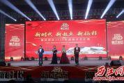 肇庆新区举行2020年迎春文艺汇演