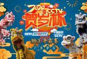 本周末,这个CCTV贺岁杯首次来肇庆举办,邀你来看狮王争霸!
