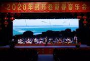 全城瞩目!封开县新年音乐会震撼上演,你被惊艳到了吗?