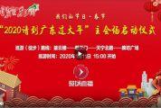 我们的节日 ▪ 春节—2020请到广东过大年