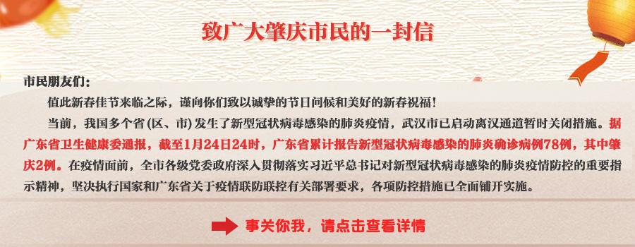 致廣大肇慶市民的一封信