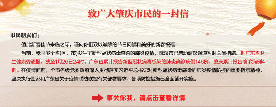 致广大肇庆市民的一封信