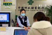邮储银行分支机构齐心协力抗击疫情