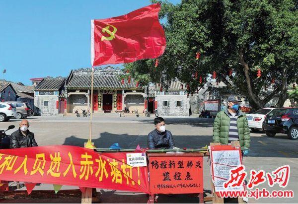 高要區回龍鎮赤水塘村的防控點黨旗飄揚,黨員在示范崗上嚴守崗位。