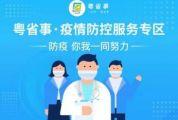 一鍵獲取,粵省事疫情防控服務專區上線!肇慶還有這個特色功能