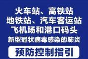 """最關鍵""""窗口期"""",肇慶人請看,在火車站、客運站要這樣預防!"""