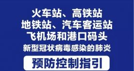 """最关键""""窗口期"""",青青草手机在线人请看,在火车站、客运站要这样预防!"""