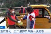 外地防疫經驗 | 浙江開化:五個廢棄口罩換一塊肥皂 有效減少口罩亂扔現象