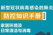 @肇庆市民,防控疫情,家居环境清洁应该这样做……