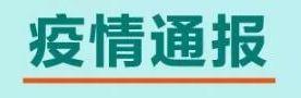 【最新】肇庆确诊病例情况通报!