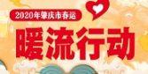 2020肇庆市春运暖流行动专题