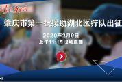 肇慶市第一批援助湖北醫療隊出征