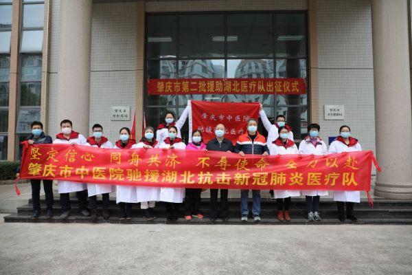 肇庆市中医院援助湖北医疗队队员合影。刘春林 摄