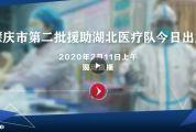 肇慶市第二批援助湖北醫療隊出征儀式