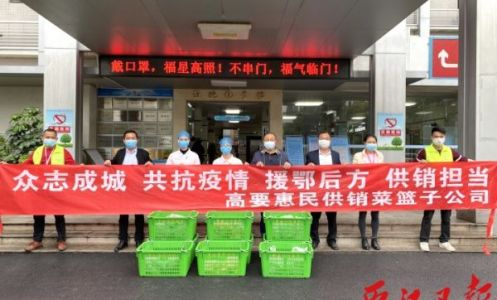 高要区供销合作社免费给援助湖北医护人员家属配送生鲜蔬菜
