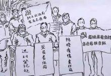 """战""""疫""""故事:封开民间画家、作家携手以笔为伐助力疫情防控"""