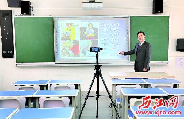 肇慶市第一小學校長錄制視頻課在線上給同學們授課。 西江日報記者 梁小明 攝