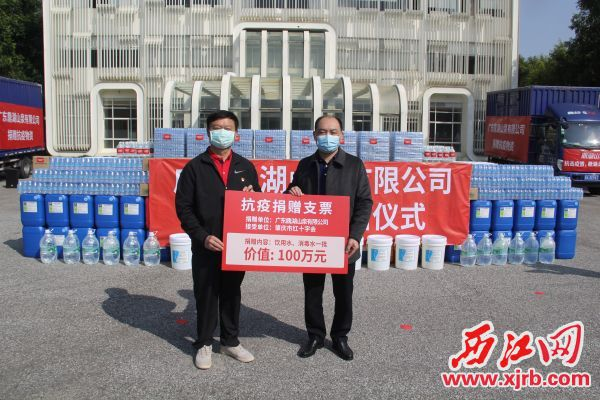 广东鼎湖山泉有限公司向肇庆市、鼎湖区红十字会捐赠共100万元的防疫和生活物资。 记者 岑永龙 摄