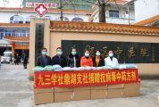 九三学社鼎湖支社向鼎湖区中医院捐赠5.3万元抗病毒中药方剂 支援疫情防控