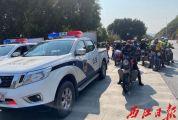 返程摩托车高峰到来,德庆交警接力护送