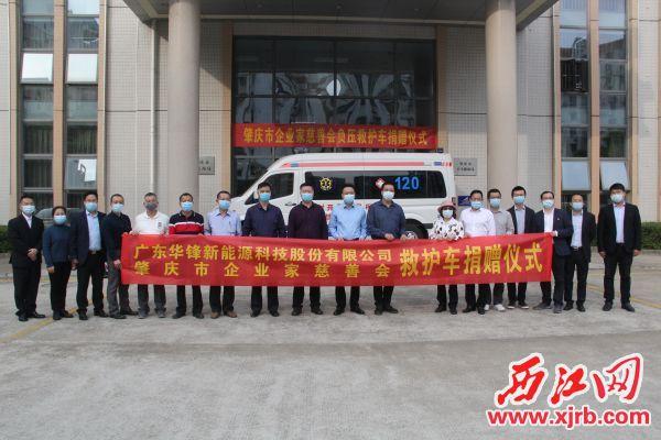 2月28日下午,肇慶市企業家慈善會、廣東華鋒新能源科技股份有限公司捐贈封開縣人民醫院負壓救護車儀式在市衛健局舉行。 記者 岑永龍 攝