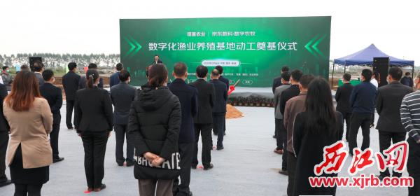 鼎湖区数字化渔业养殖基地启动奠基仪式在沙浦镇举行。 通讯员供图